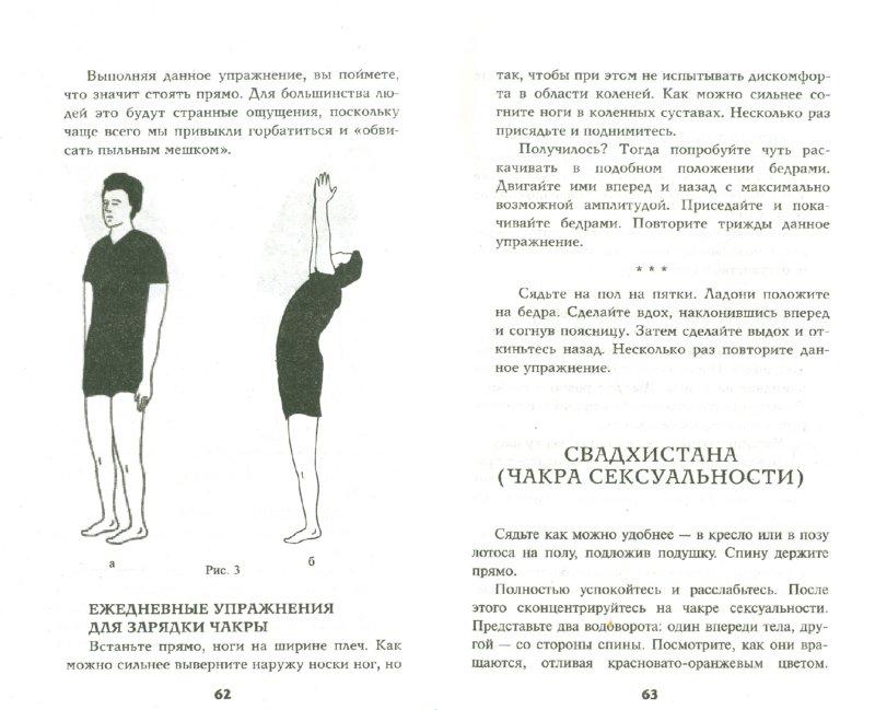 Иллюстрация 1 из 4 для Чтение ауры и работа с чакрами. Полный курс за 7 уроков - Эмили Криттон   Лабиринт - книги. Источник: Лабиринт