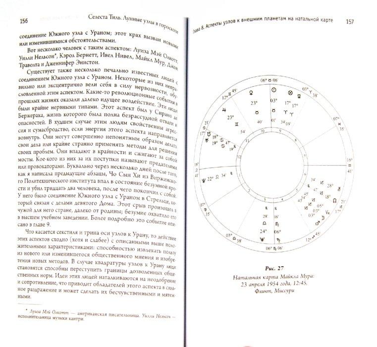 Иллюстрация 1 из 10 для Лунные узлы в гороскопе. Предсказания судьбы - Селеста Тиль | Лабиринт - книги. Источник: Лабиринт