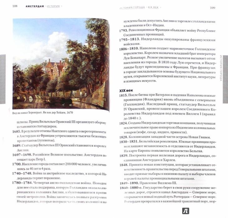 Иллюстрация 1 из 9 для Амстердам. Путеводитель - Бакир, Туров, Клочкова, Таежная, Смирнова | Лабиринт - книги. Источник: Лабиринт
