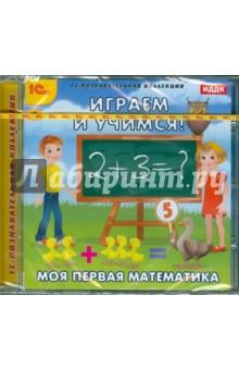 Играем и учимся. Моя первая математика (CDpc) трудовой договор cdpc