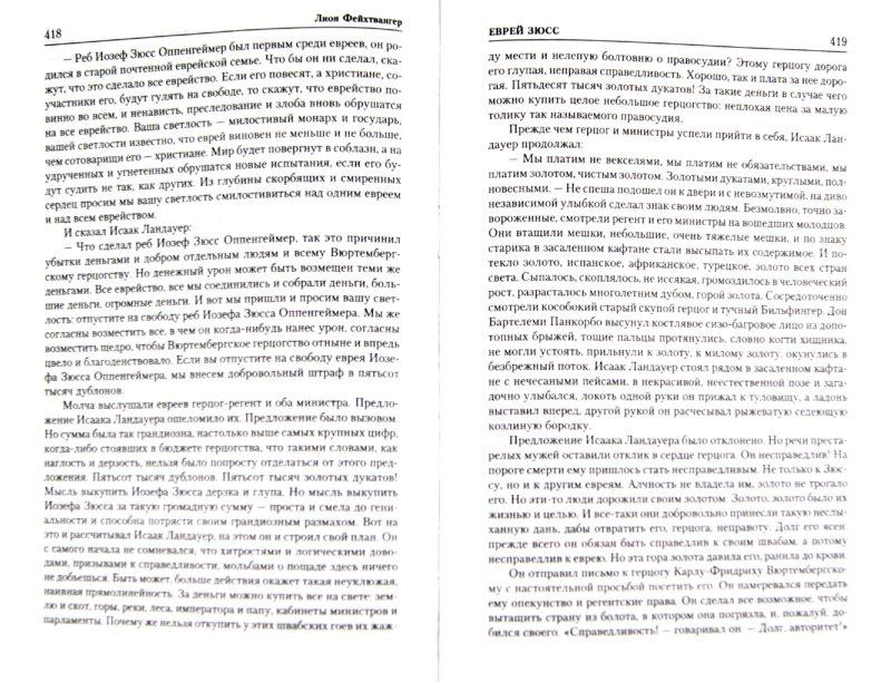 Иллюстрация 1 из 14 для Еврей Зюсс. Гойя, или Тяжкий путь познания - Лион Фейхтвангер | Лабиринт - книги. Источник: Лабиринт