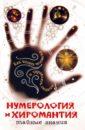 Надеждина Вера Нумерология и хиромантия надеждина в хиромантия и нумерология секретные знания практическое руководство для начинающих