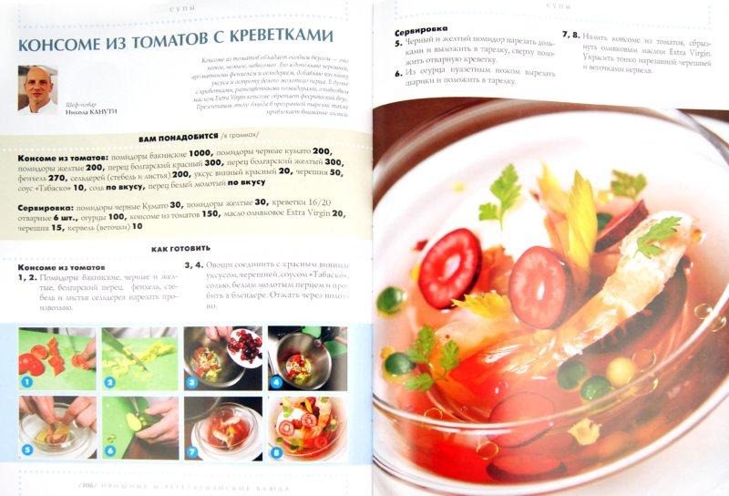 Иллюстрация 1 из 5 для Овощные и вегетарианские блюда. Готовьте, как профессионалы! | Лабиринт - книги. Источник: Лабиринт