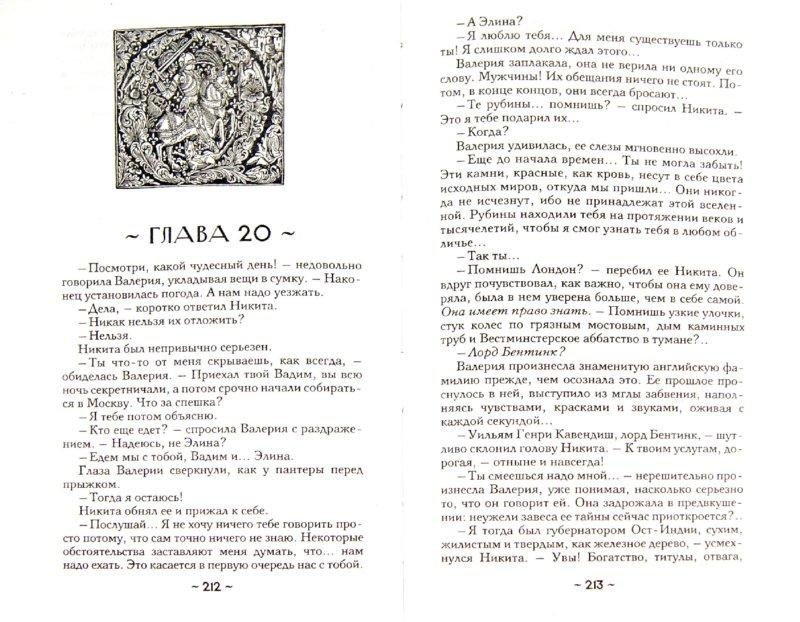 Иллюстрация 1 из 2 для Все совпадения неслучайны - Наталья Солнцева | Лабиринт - книги. Источник: Лабиринт