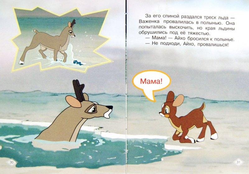 Иллюстрация 1 из 27 для Храбрый оленёнок - Жанна Витензон | Лабиринт - книги. Источник: Лабиринт