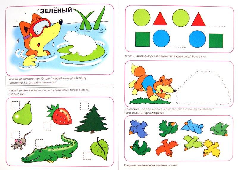 Иллюстрация 1 из 5 для Играем и учимся с лисенком. Цвета | Лабиринт - книги. Источник: Лабиринт