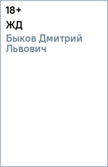 ЖД билет киев феодосия украинская жд