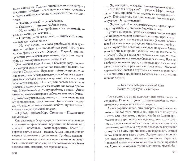 Иллюстрация 1 из 13 для ЖД - Дмитрий Быков | Лабиринт - книги. Источник: Лабиринт