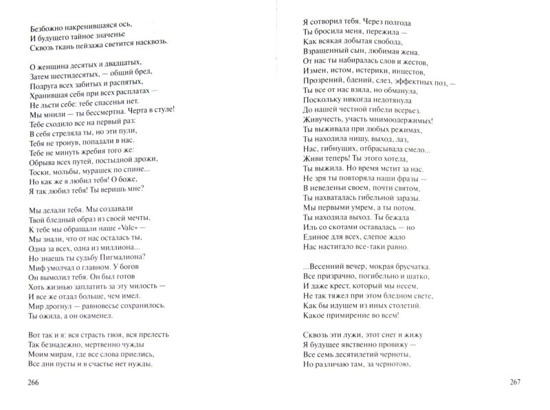 Иллюстрация 1 из 18 для Отчет: Стихотворения. Поэмы. Баллады - Дмитрий Быков | Лабиринт - книги. Источник: Лабиринт