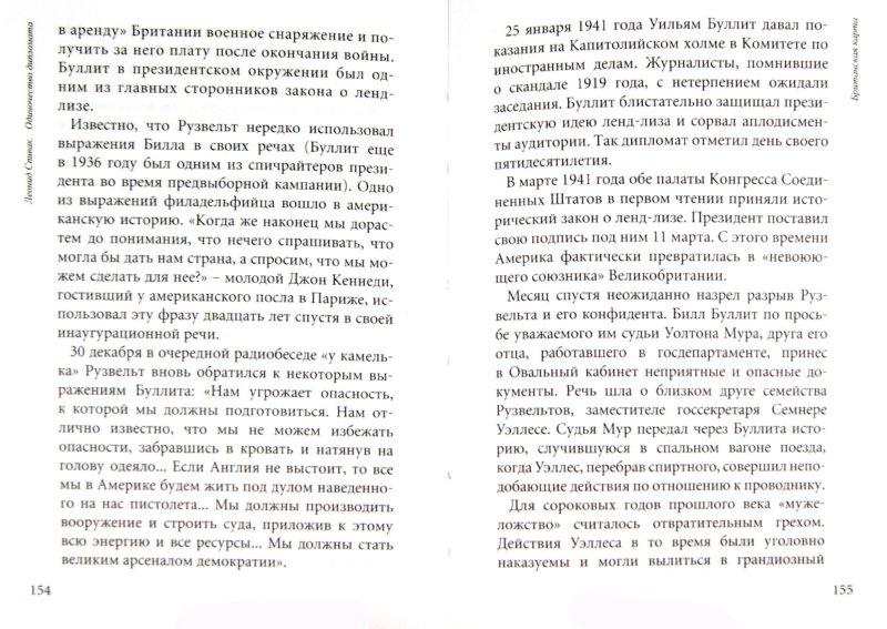 Иллюстрация 1 из 7 для Уильям Буллит. Одиночество дипломата - Леонид Спивак   Лабиринт - книги. Источник: Лабиринт