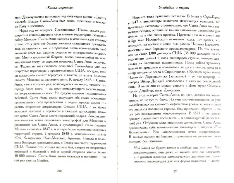 Иллюстрация 1 из 6 для Книга мертвых - Ллойд, Митчинсон   Лабиринт - книги. Источник: Лабиринт