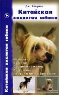 Китайская хохлатая собака. История. Стандарт. Разведение. Выставки. Профилактика заболеваний
