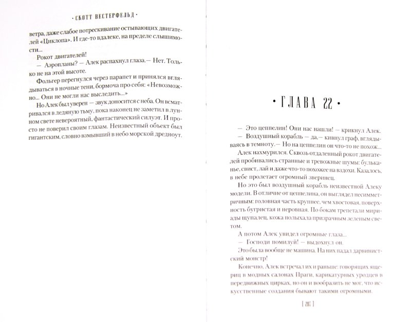 Иллюстрация 1 из 9 для Левиафан - Скотт Вестерфельд | Лабиринт - книги. Источник: Лабиринт