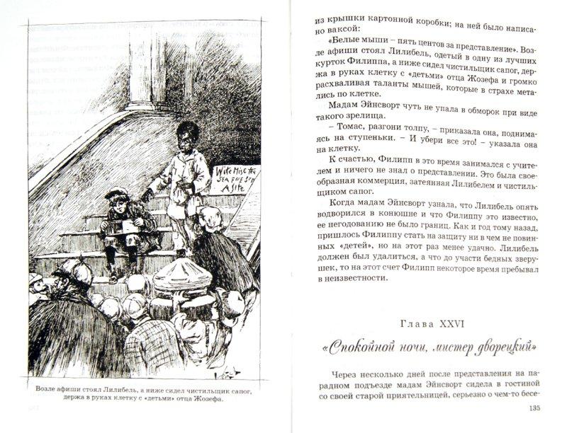 Иллюстрация 1 из 26 для Приемыш черной Туанетты - Сесилия Джемисон | Лабиринт - книги. Источник: Лабиринт