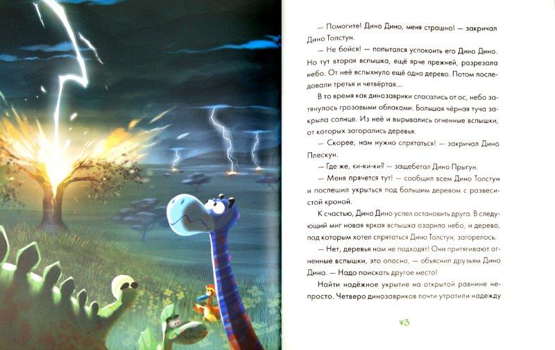 Иллюстрация 1 из 30 для Прыгающая вода. Кто самый страшный? - Стефано Бордильони | Лабиринт - книги. Источник: Лабиринт