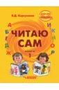 Читаю сам. Книга для чтения для детей с нарушениями слуха. В 3-х книгах. Книга 1