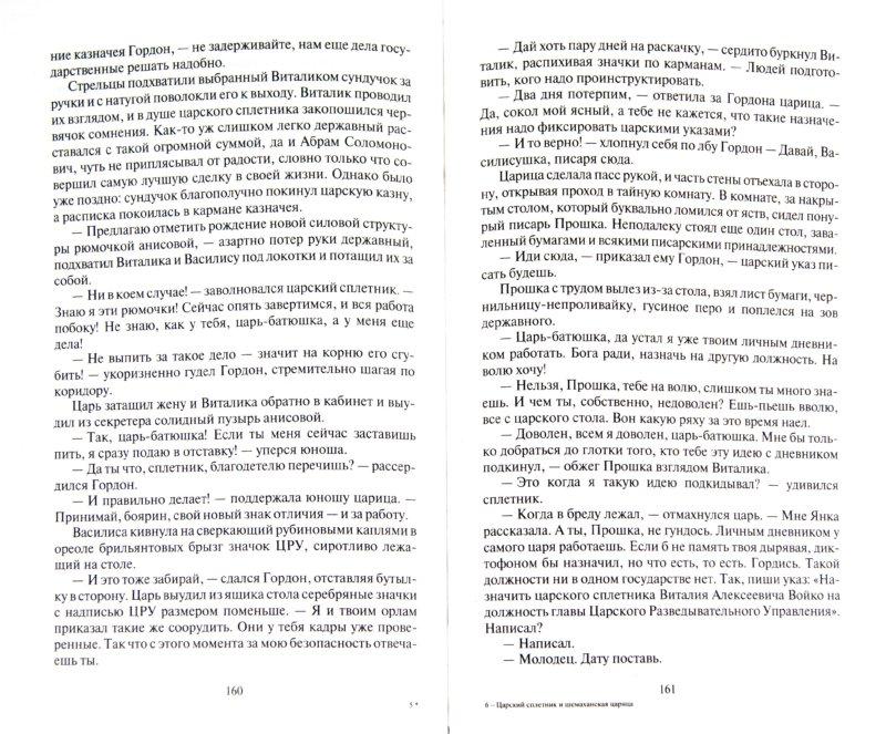 Иллюстрация 1 из 10 для Царский сплетник и шемаханская царица - Шелонин, Баженов   Лабиринт - книги. Источник: Лабиринт