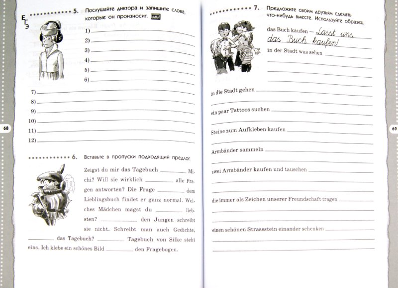 Решебник по немецкому языку 5 класс о.а радченко рабочая тетрадь