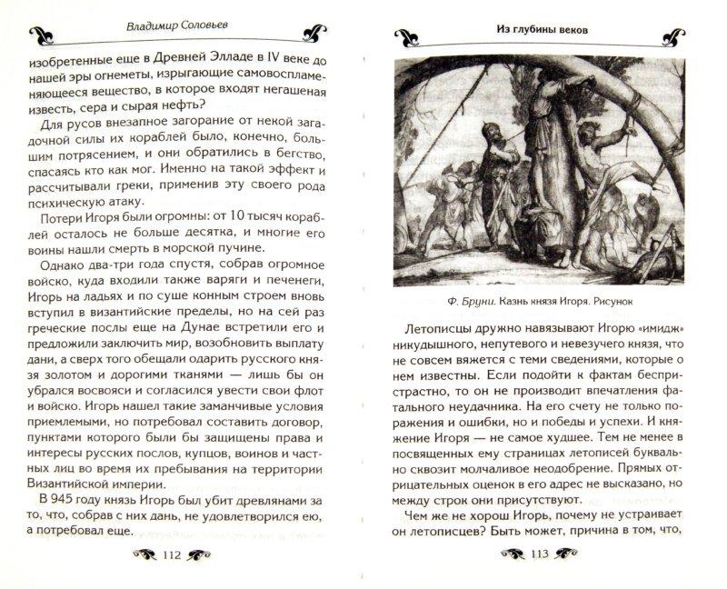 Иллюстрация 1 из 7 для Древние славяне. Таинственные и увлекательные истории о славянском мире. I - X века - Владимир Соловьев | Лабиринт - книги. Источник: Лабиринт
