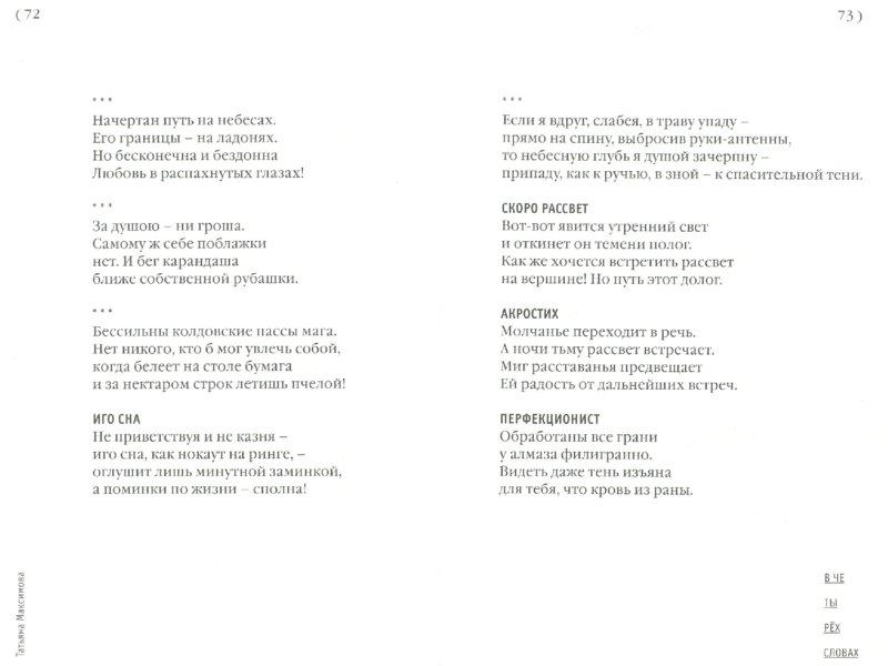 Иллюстрация 1 из 16 для В четырех словах. Стихи - Татьяна Максимова | Лабиринт - книги. Источник: Лабиринт