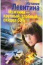 Левитина Наталия Станиславовна Мужчина - крупный, злобный... Скидка 50%
