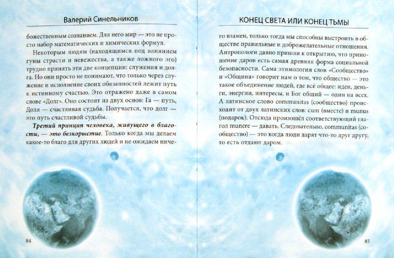 Иллюстрация 1 из 26 для Конец света или конец тьмы. Великий переход - Валерий Синельников | Лабиринт - книги. Источник: Лабиринт