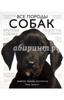 Все породы собак книги эксмо самые популярные породы собак