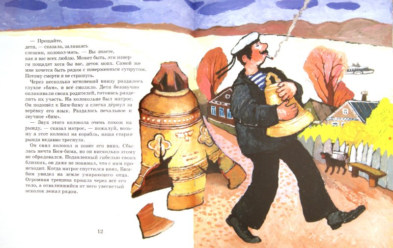 Иллюстрация 1 из 23 для Про колокол Бим-Бим - Николай Протоиерей | Лабиринт - книги. Источник: Лабиринт