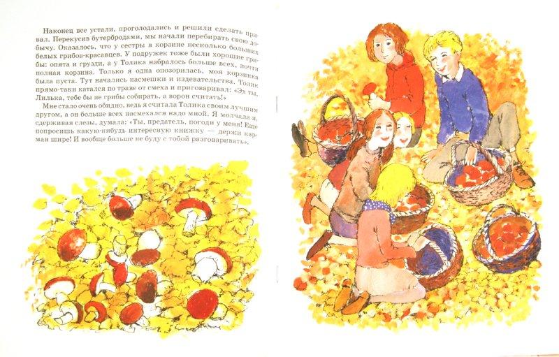 Иллюстрация 1 из 18 для Собака по имени Свобода - Ольга Трушкина   Лабиринт - книги. Источник: Лабиринт