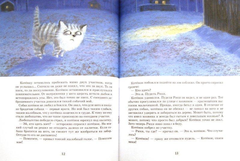 Иллюстрация 1 из 49 для Зимняя сказка - Екатерина Каретникова | Лабиринт - книги. Источник: Лабиринт