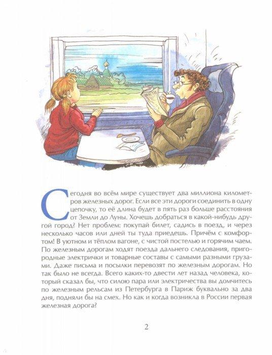 Иллюстрация 1 из 23 для Царскосельская Чугунка - Марина Улыбышева | Лабиринт - книги. Источник: Лабиринт