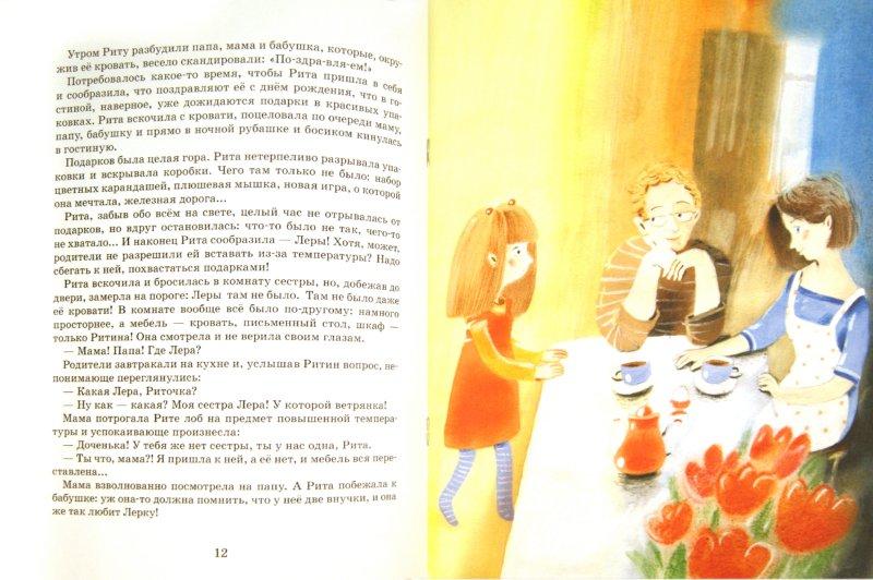 Иллюстрация 1 из 43 для Дреби-Дон - Наталия Волкова | Лабиринт - книги. Источник: Лабиринт
