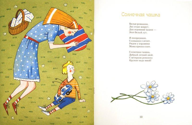 Иллюстрация 1 из 21 для Солнечная Чашка - Раиса Куликова   Лабиринт - книги. Источник: Лабиринт