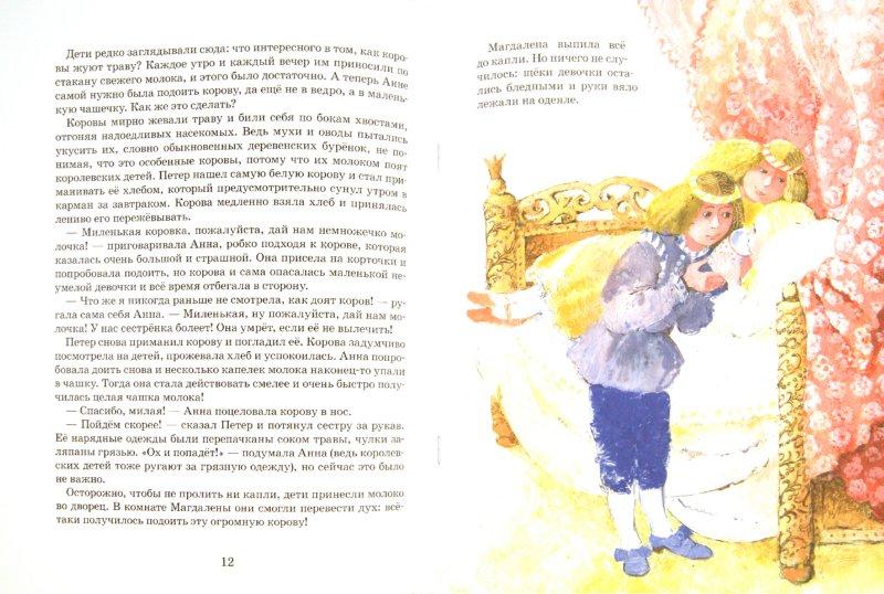 Иллюстрация 1 из 20 для Белый-белый снег - Елена Литвяк | Лабиринт - книги. Источник: Лабиринт