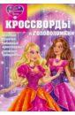 Кочаров Александр Кроссворды и головоломки Барби. Хрустальный замок (№ 1109)