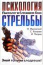 Скачать Жуковский Психология стрельбы Гелеос Книга посвящена актуальным вопросам Бесплатно