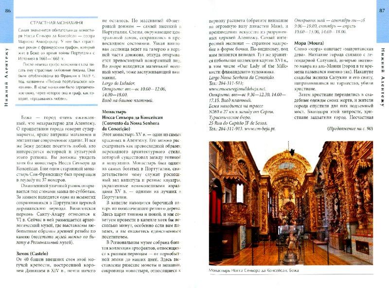 Иллюстрация 1 из 8 для Алгарви и юг Португалии. Путеводитель - Болтон, Стейнс, Летелье   Лабиринт - книги. Источник: Лабиринт