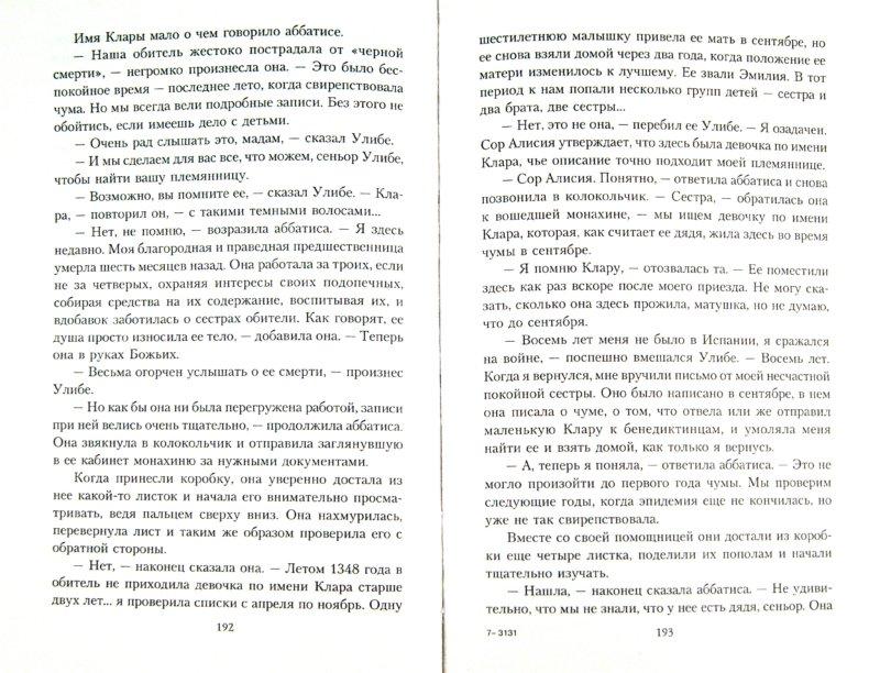 Иллюстрация 1 из 6 для Снадобье для вдовы - Кэролайн Роу | Лабиринт - книги. Источник: Лабиринт