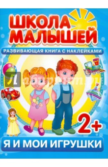 Я и мои игрушки. Развивающая книга с наклейками для детей с 2-х лет