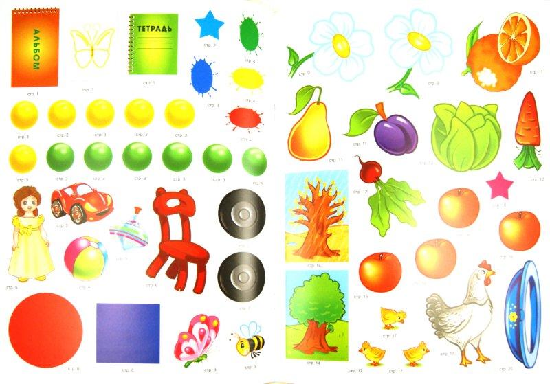 Иллюстрация 1 из 24 для Рисование. Развивающая книга с наклейками для детей с 2-х лет - С. Разин | Лабиринт - книги. Источник: Лабиринт