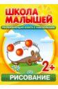 Рисование. Развивающая книга с наклейками для детей с 2-х лет