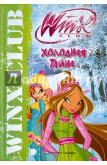 Холодная тайна. Клуб Winx фото