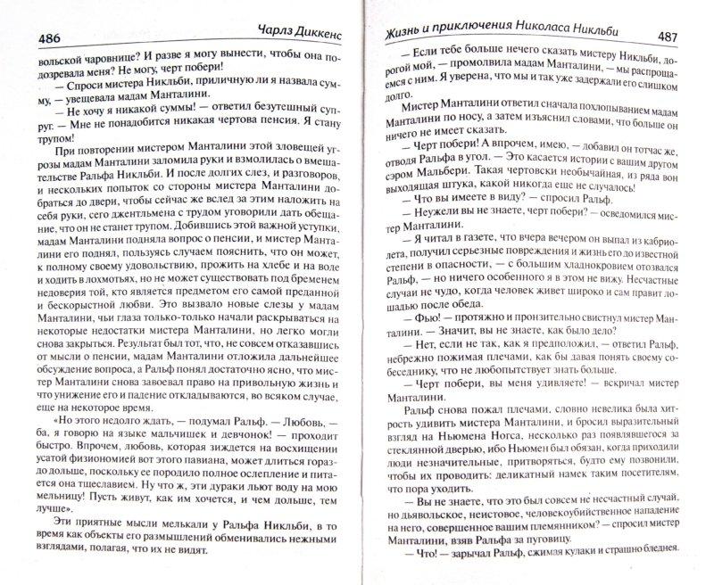 Иллюстрация 1 из 27 для Жизнь и приключения Николаса Никльби - Чарльз Диккенс | Лабиринт - книги. Источник: Лабиринт