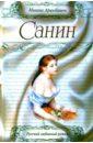 Арцыбашев Михаил Петрович Санин: Роман