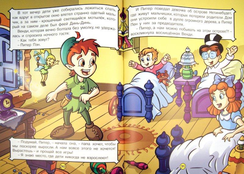 Иллюстрация 1 из 8 для Сказки и большие картинки | Лабиринт - книги. Источник: Лабиринт