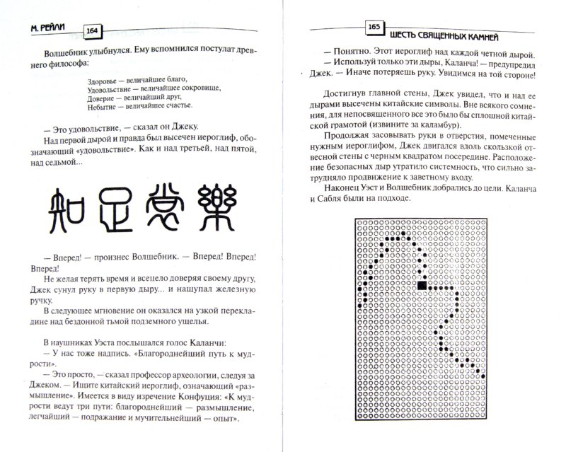 Иллюстрация 1 из 5 для Шесть священных камней - Мэтью Рейли | Лабиринт - книги. Источник: Лабиринт