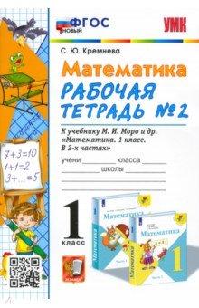 Математика. 1 класс. Рабочая тетрадь №2 к учебнику М.И. Моро и др. ФГОС
