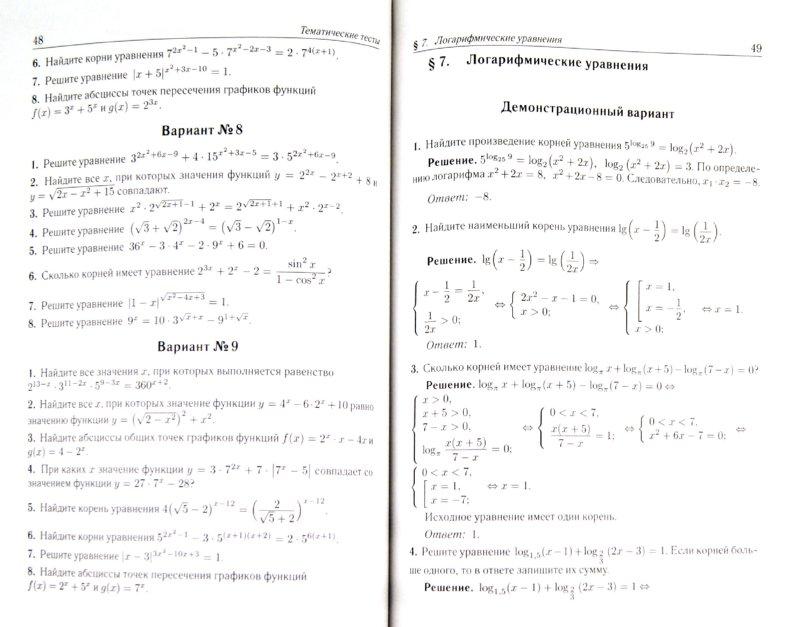 Иллюстрация 1 из 20 для Математика. Повышенный уровень. ЕГЭ-2012. (С1, С3). Тематические тесты, уравнения, неравенства - Лысенко, Кулабухов, Ольховская | Лабиринт - книги. Источник: Лабиринт