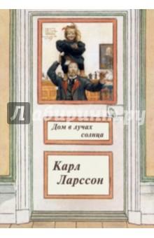 Дом в лучах солнца. Карл Ларссон. На почтовых открытках. Ларссон Карл