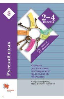 Русский язык. 2-4 классы. Оценка достижения планируемых результатов обучения. ФГОС